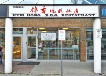 Richmond Hill bbq restaurant Kum Hong BBQ Restaurant